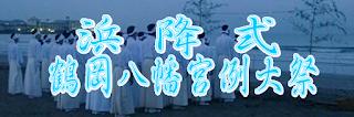 浜降式:鶴岡八幡宮例大祭
