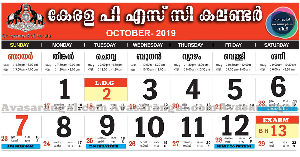 Kerala PSC Calendar October 2019│ Finalised After Confirmation Date