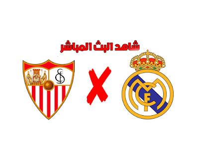 ريال مدريد VS اشبيلية .. بث مباشر