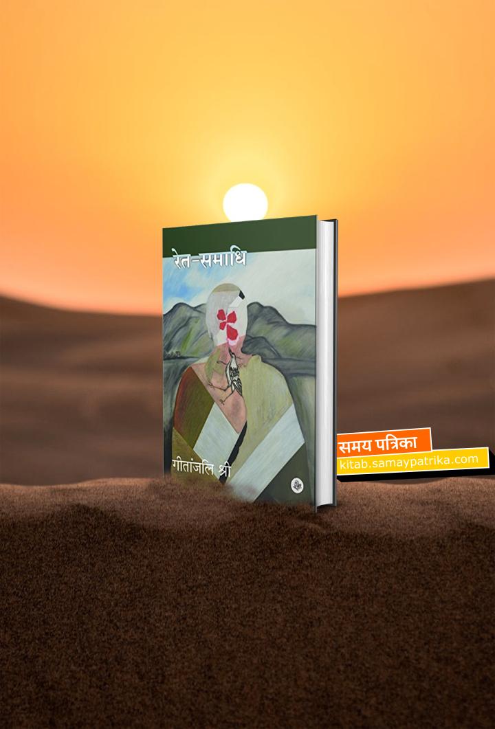 ret samadhi book
