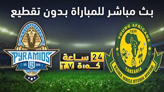 مشاهدة مباراة يانغ أفريكانز وبيراميدز بث مباشر بتاريخ 27-10-2019 كأس الكونفيدرالية الأفريقية