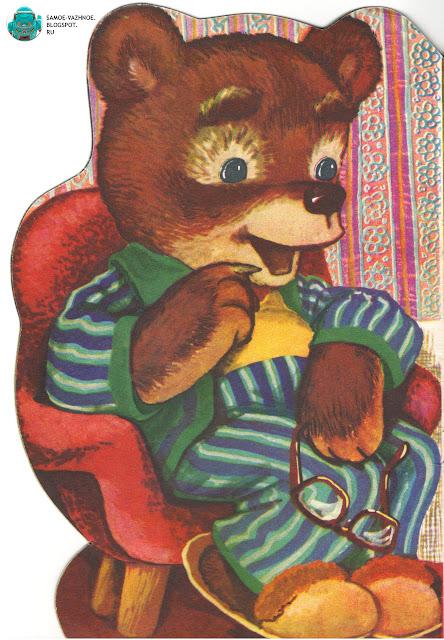 Детские книги СССР книги список музей каталог сайт сканы читать онлайн бесплатно. Борис Заходер Мишка-топтыжка художник А. Барсуков 1980 год.