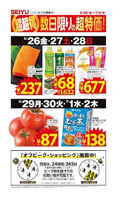 [6/26〜7/2]数日限りの超特価!「超超得」実施中! 西友/蒲生伊原店