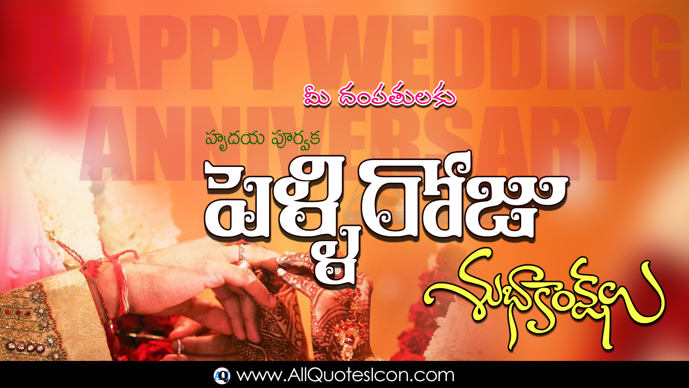 Best Happy Wedding Day Images Best Telugu Marriage Day Greetings Images Top Hd Wallpapers Wedding Anniversary Telugu Quotes Whatsapp Pitures Free Download Www Allquotesicon Com Telugu Quotes Tamil Quotes Hindi