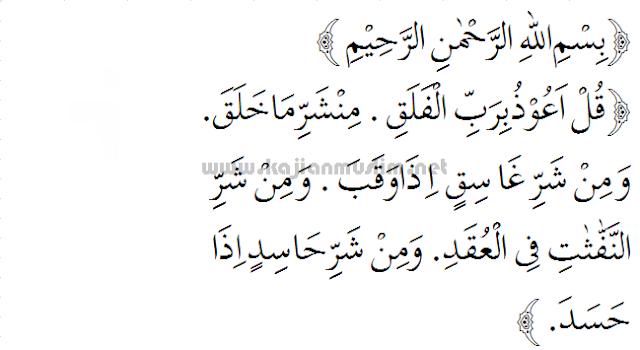 Doa tahlil surat al-falaq