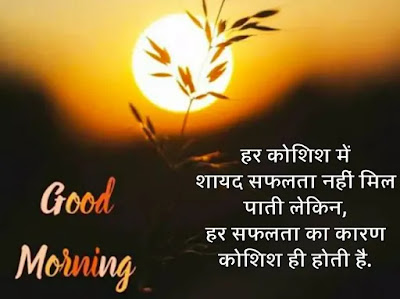 thought hindi beautiful good morning