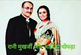 Rani Mukherjee with Aditya Chopra