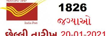 Gujarat Gramin Dak Sevak Recruitment for 1826 posts http://www.appost.in/gdsonline