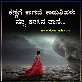 Love Quotes in Kannada for her