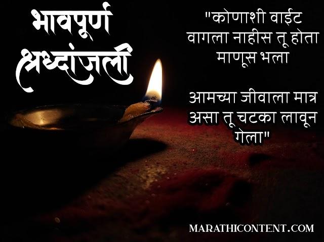 भावपूर्ण श्रद्धांजली मराठी संदेश, मॅसेज आणि कोट्स   Bhavpurna Shradhanjali in Marathi