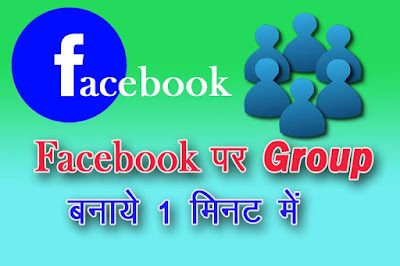 facebook par group kaise banaye step by step