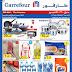 Carrefour Kuwait - New Latest Promotions