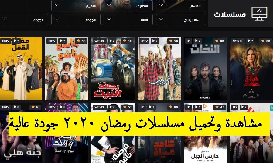 موقع لتحميل ومشاهدة مسلسلات رمضان (اكوام)