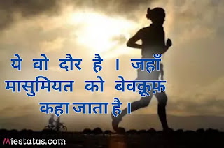 motivation shayari in hindi