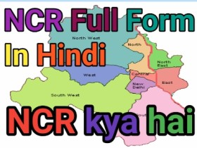 NCR Full Form In hindi,Ncr fu;ll Form,Ncr Meaning,Delhi NCR Full Form