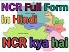 NCR Kya hai? NCR Full Form In Hindi. इसका फुल फॉर्म और मतलब जाने