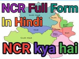 NCR Full Form In hindi,Ncr fu;ll Form,Ncr Meaning,Delhi NCR Full Form