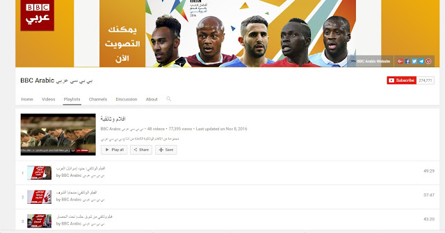 وثائقيات بي بي سي العربية