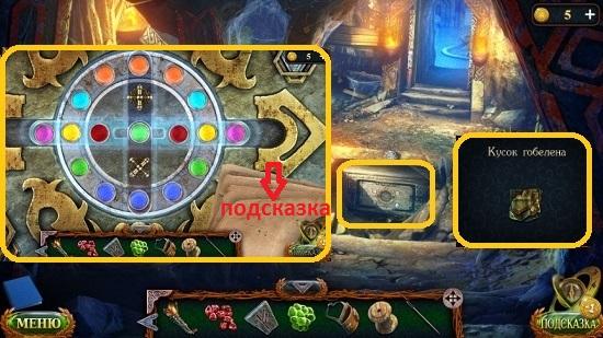ставим часть саркофага и проходим мини игру в игре затерянные земли 5