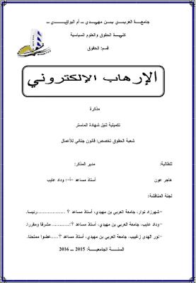 مذكرة ماستر: الإرهاب الإلكتروني PDF