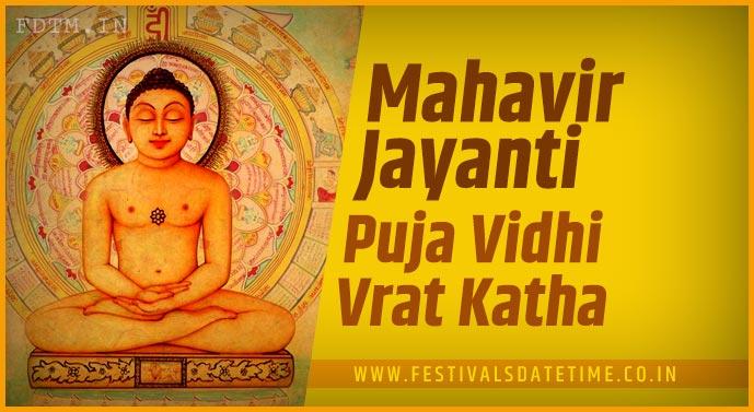 Mahavir Jayanti Puja Vidhi and Mahavir Jayanti Vrat Katha