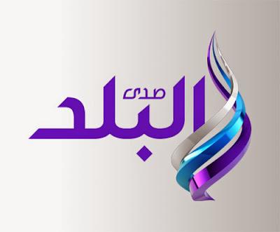 تردد قنوات صدى البلد علي النايل سات 2017