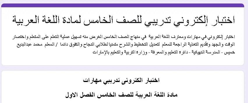 اختبار الكترونى تدريبي  مهارات مادة اللغة العربية للصف الخامس الفصل الاول
