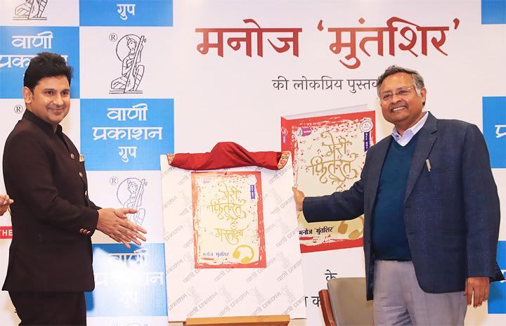 मनोज 'मुंतशिर' नया इतिहास लिख रहें हैं -अरुण माहेश्वरी
