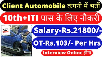 Client Automobile Ltd कंपनी में भर्ती - Non ITI, ITI & Diploma Campus Placement 2021