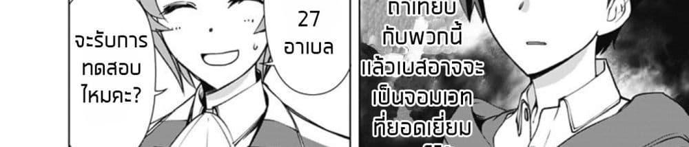 อ่านการ์ตูน Rettou Me no Tensei Majutsushi Shiitage Rareta Moto Yuusha wa Mirai no Sekai o Yoyuu de Ikinuku ตอนที่ 9 หน้าที่ 54