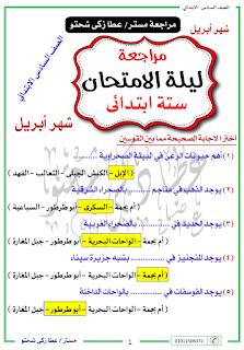 مراجعة لغة عربية الصف السادس الابتدائى منهج شهر أبريل + الحل