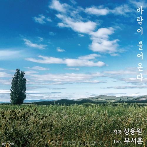 Sung Yong Won – 바람이 불어온다. – Single