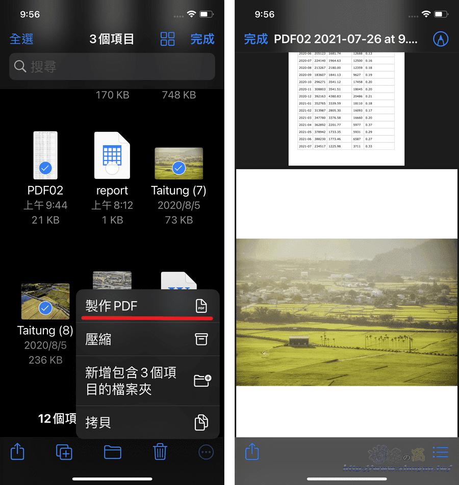 iPhone 使用檔案 App 將 Word、Excel 文件轉換為 PDF