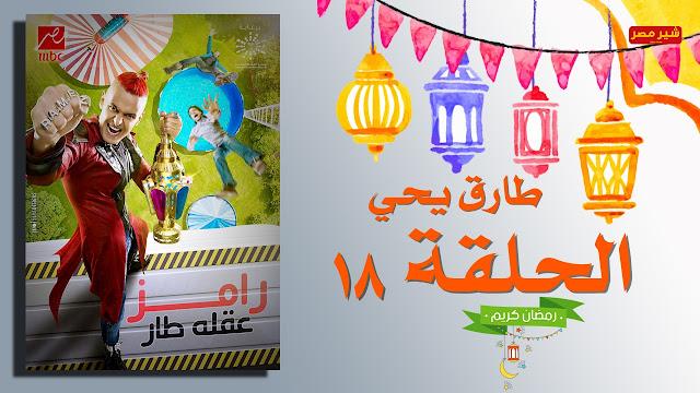 برنامج عقلة طار الحلقة 18 الحلقة الثامنة عش - حلقة طارق يحي