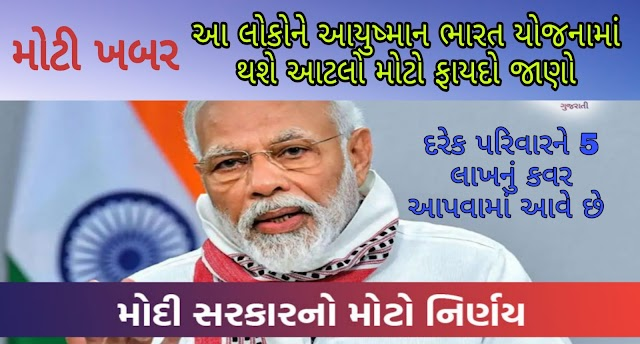 Big decision of Modi government! Now these people will also get free health insurance of Rs 5 lakh under Living India
