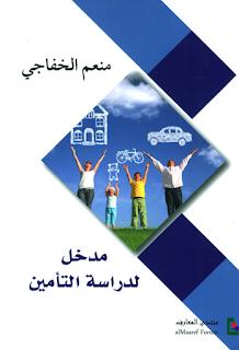 تحميل كتاب مدخل لدراسة التأمين pdf منعم الخفاجي ، مجلتك الإقتصادية