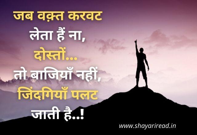 Life Shayari in Hindi 2021