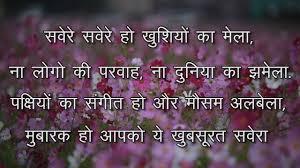 good morning shayari in hindi font