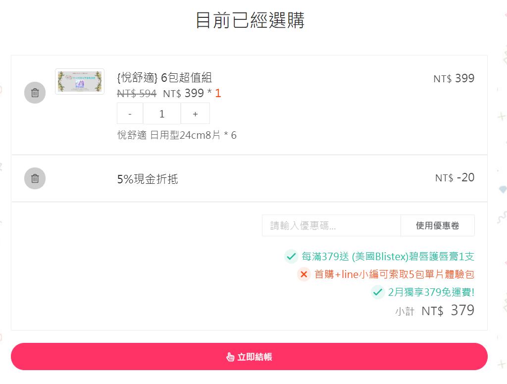【悅舒適】優惠券/折價券/折扣碼/coupon
