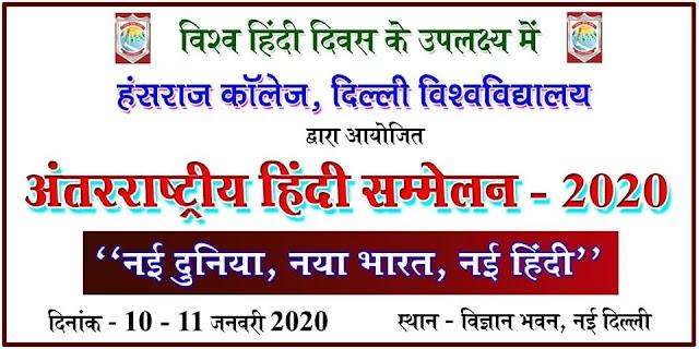 """""""अन्तरराष्ट्रीय हिंदी सम्मेलन 2020"""" में आप सभी के शोध पत्र सादर आमंत्रित"""