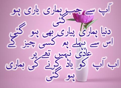 Cute poetry in Urdu