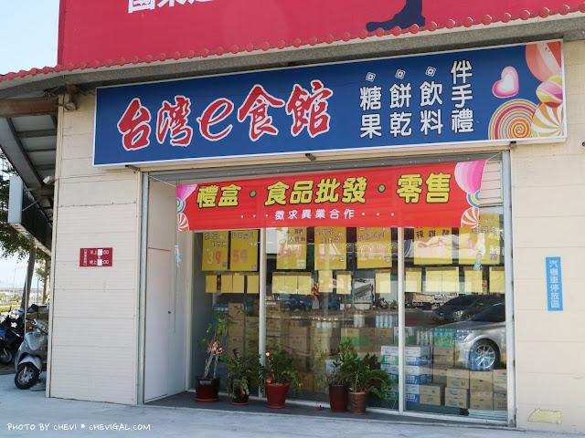 IMG 9101 - 熱血採訪│台灣E食館,年貨糖果餅乾禮盒買到剁手手!甜甜價讓你們吃得嘴甜心也甜!