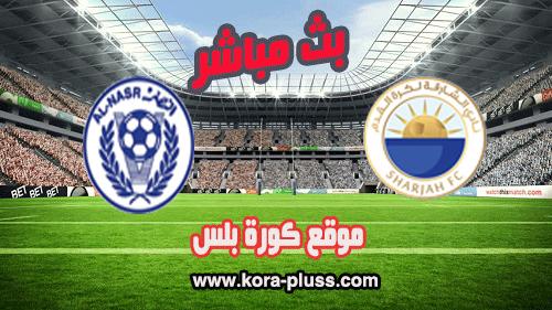 موعد مباراة النصر والشارقة بث مباشر بتاريخ 15-12-2019 دوري الخليج العربي الاماراتي