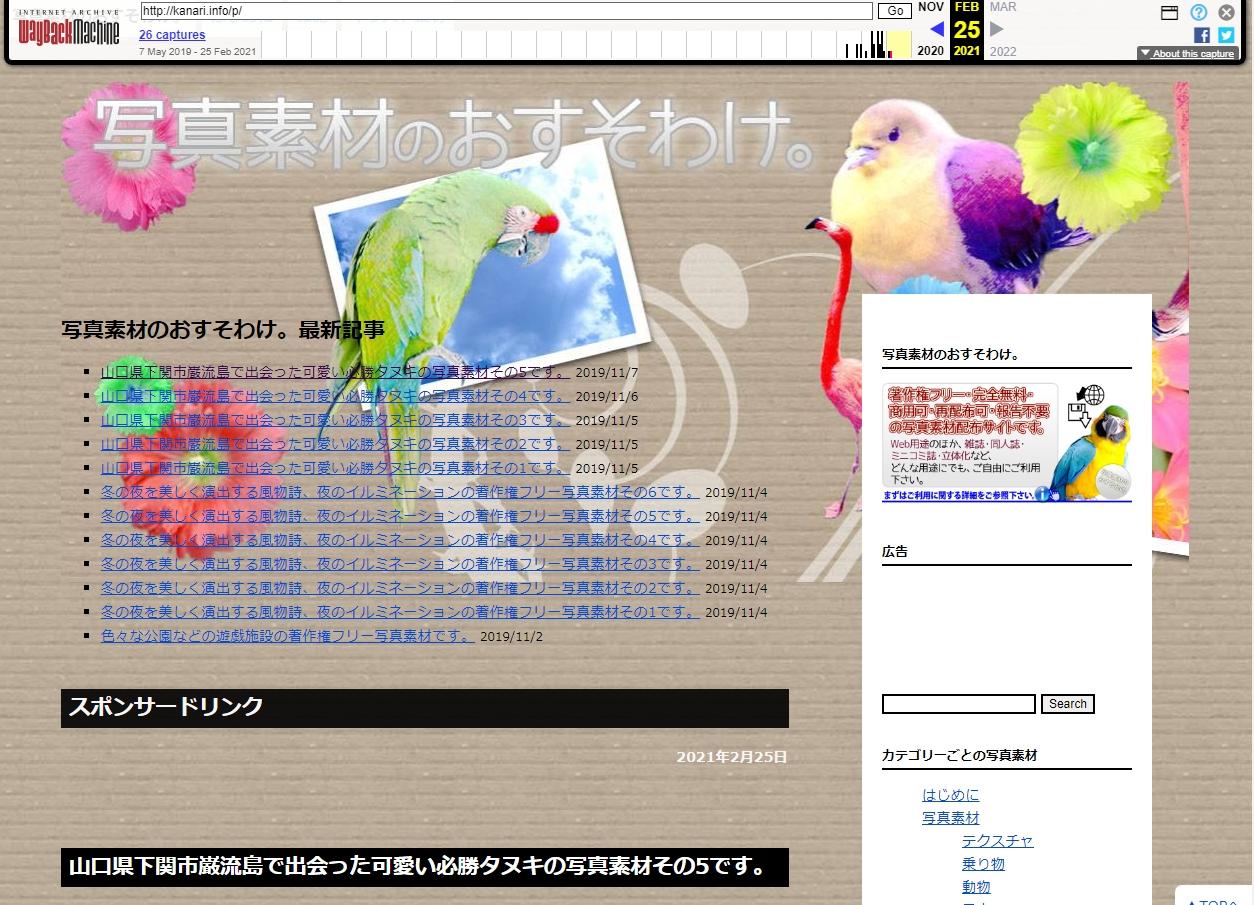 過去のブログのスクリーンショット