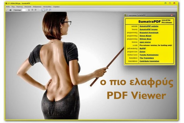 SumatraPDF - Ο δωρεάν και «ελαφρύς» αναγνώστης PDF αρχείων