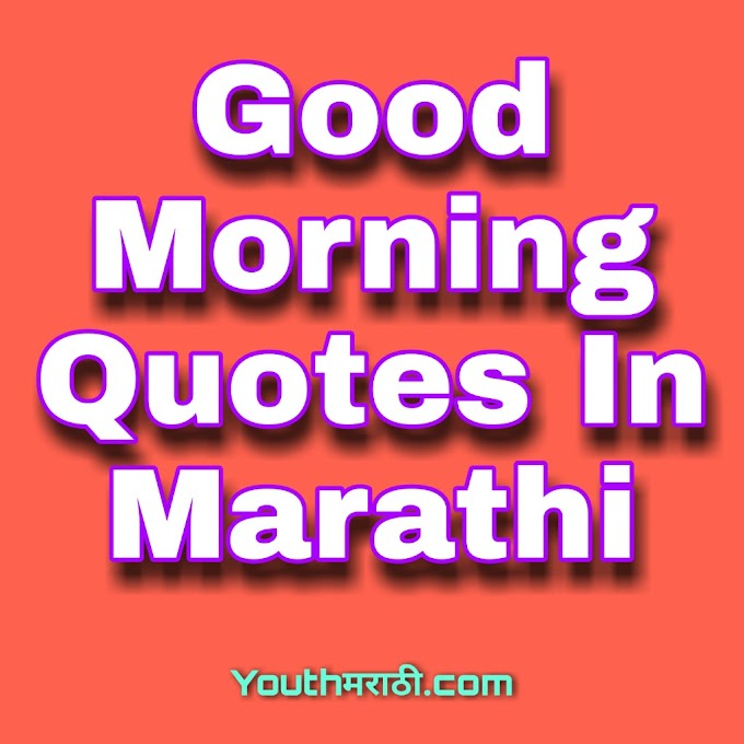 Good Morning Quotes In Marathi | शुभ सकाळ शुभेच्छा