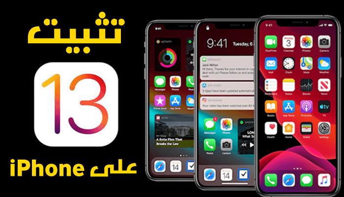 https://www.arbandr.com/2019/09/install-ios-13-iphone.html