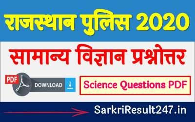 राजस्थान पुलिस (Constable) जनरल साइंस (Science GK) प्रश्नोत्तर Questions 2020 PDF Download in Hindi