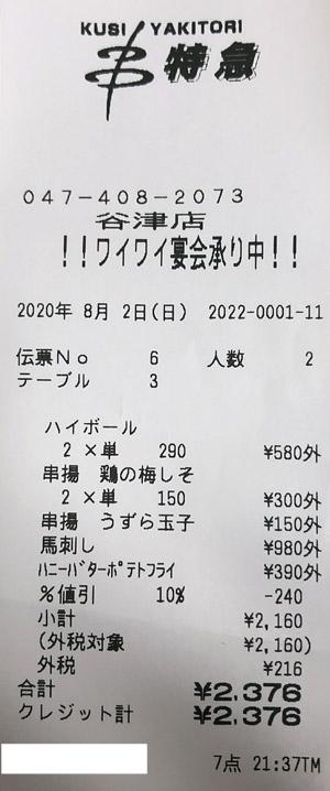 串特急 谷津店 2020/8/2 飲食のレシート