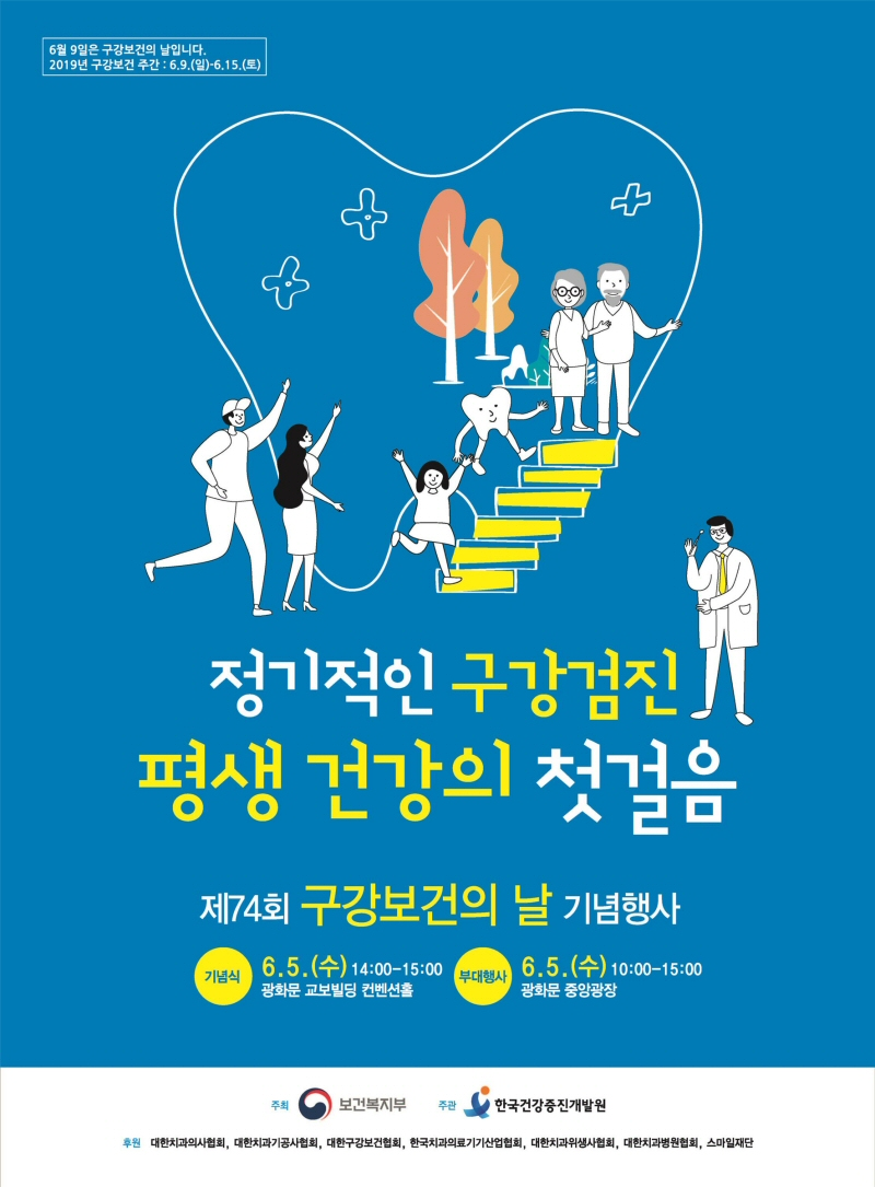 보건복지부, 제74회 구강보건의 날 기념행사 개최